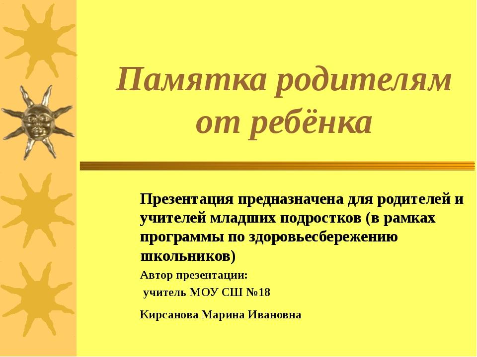 Памятка родителям от ребёнка Презентация предназначена для родителей и учител...