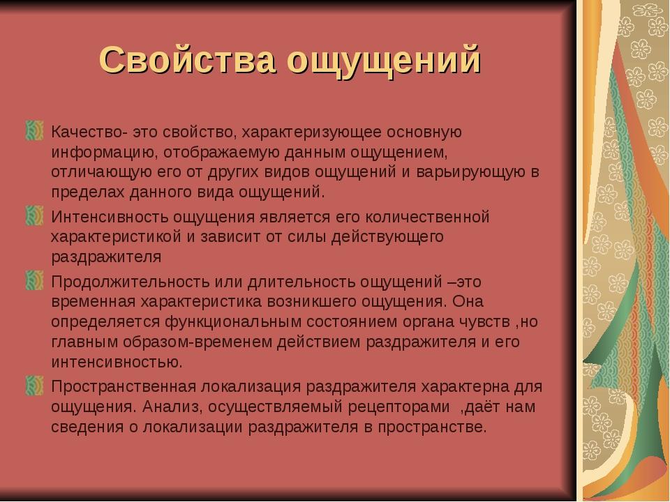 Свойства ощущений Качество- это свойство, характеризующее основную информацию...