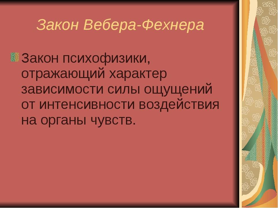 Закон Вебера-Фехнера Закон психофизики, отражающий характер зависимости силы...