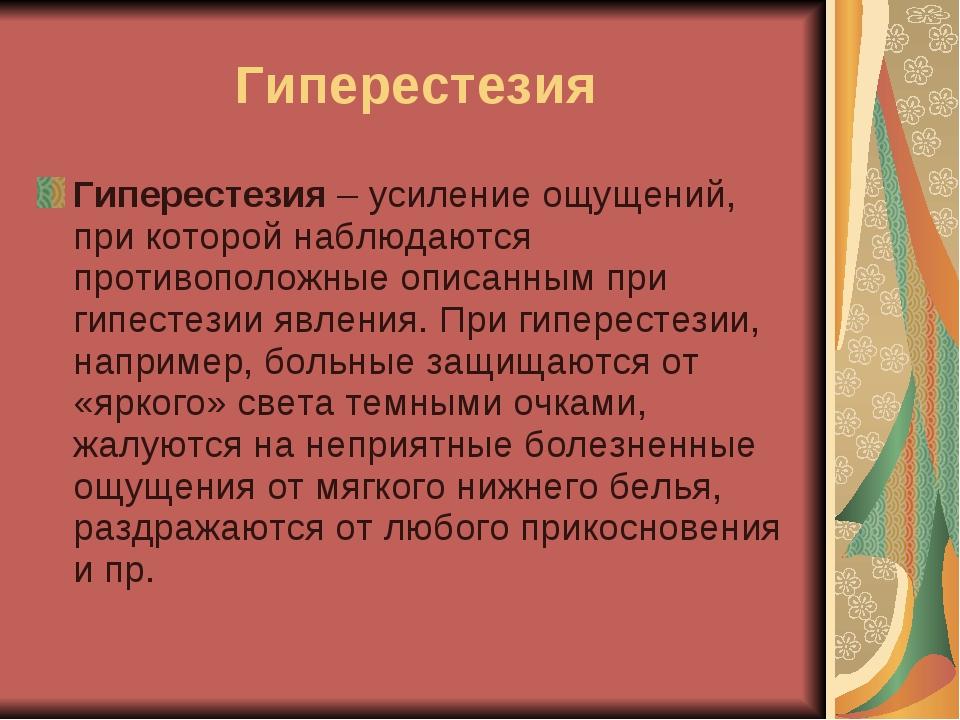 Гиперестезия Гиперестезия – усиление ощущений, при которой наблюдаются против...