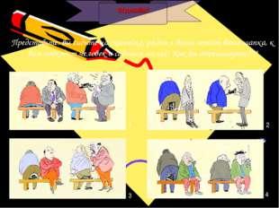 Отдохнём! 1 2 3 4 Представьте: вы сидите на скамейке, рядом с вами лежит ваш