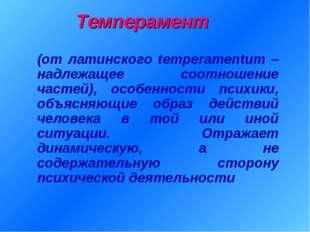 Темперамент (от латинского temperamentum – надлежащее соотношение частей), о