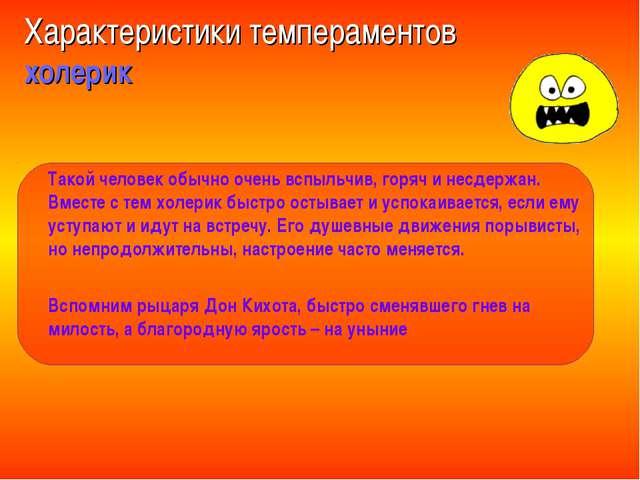 Характеристики темпераментов холерик Такой человек обычно очень вспыльчив, г...