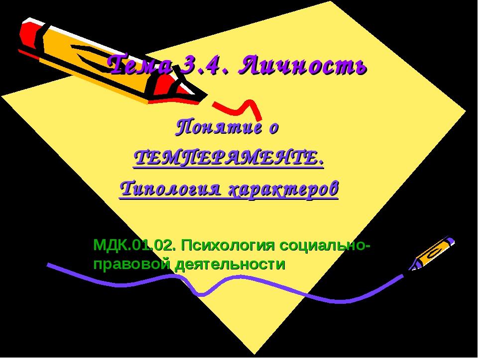 Тема 3.4. Личность Понятие о ТЕМПЕРАМЕНТЕ. Типология характеров МДК.01.02. Пс...