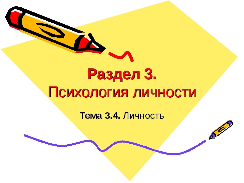 Раздел 3. Психология личности Тема 3.4. Личность