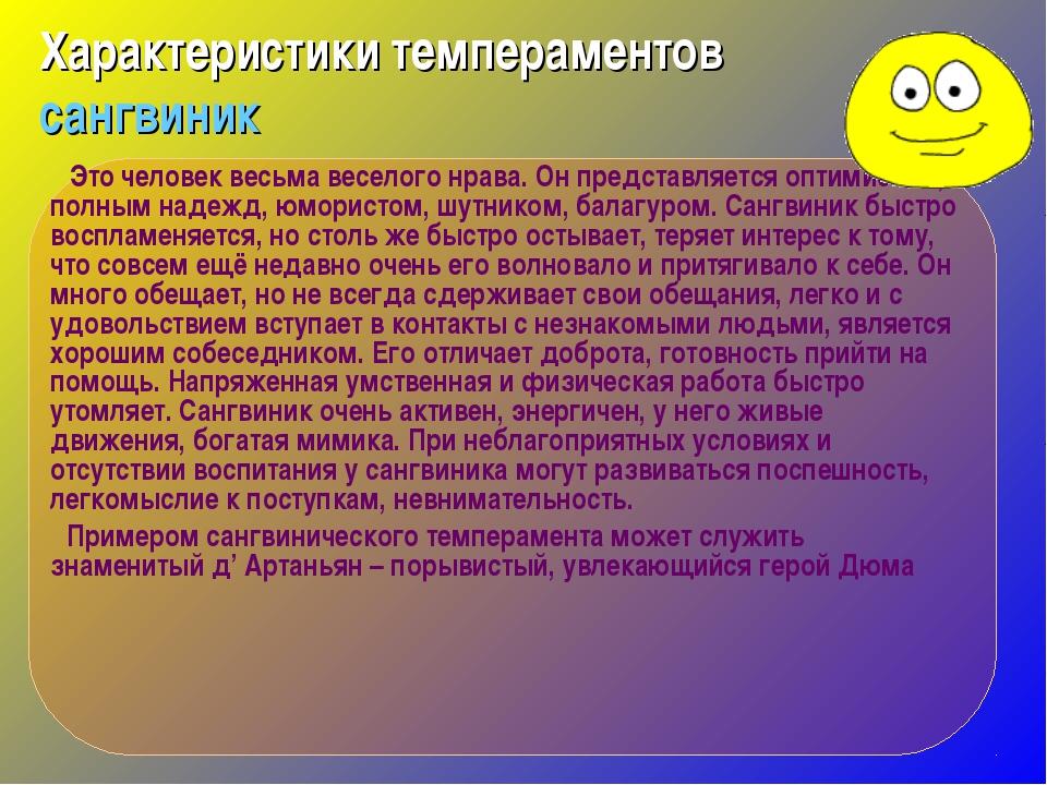 Характеристики темпераментов сангвиник Это человек весьма веселого нрава. Он...