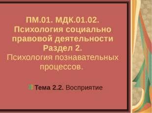 ПМ.01. МДК.01.02. Психология социально правовой деятельности Раздел 2. Психол