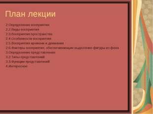 План лекции 2.Определение восприятия 2.2.Виды восприятия 2.3.Восприятия прост