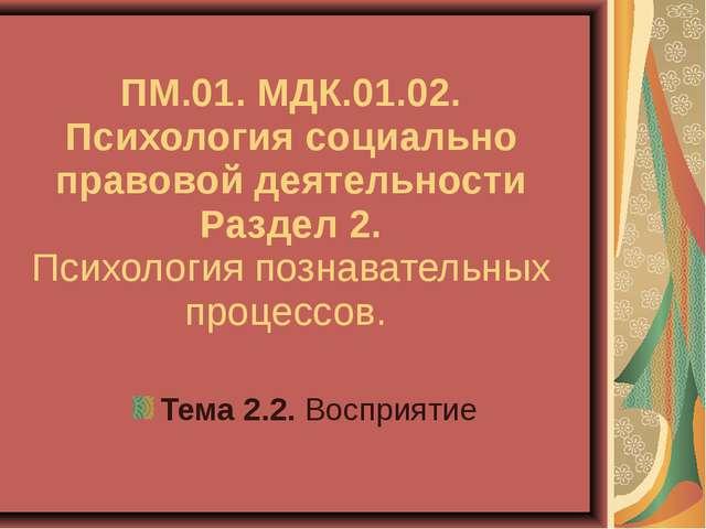 ПМ.01. МДК.01.02. Психология социально правовой деятельности Раздел 2. Психол...