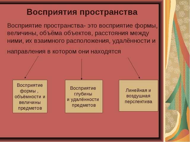 Презентация Тема Восприятие Восприятия пространства Восприятие пространства это восприятие формы величи