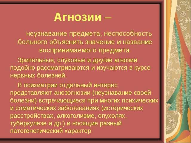 Агнозии – неузнавание предмета, неспособность больного объяснить значение и н...