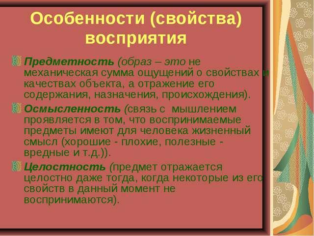 Особенности (свойства) восприятия Предметность (образ – это не механическая с...