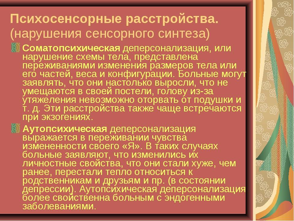 Психосенсорные расстройства. (нарушения сенсорного синтеза) Соматопсихическая...