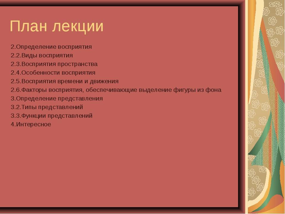 План лекции 2.Определение восприятия 2.2.Виды восприятия 2.3.Восприятия прост...