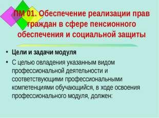ПМ 01. Обеспечение реализации прав граждан в сфере пенсионного обеспечения и