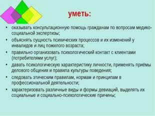 уметь: оказывать консультационную помощь гражданам по вопросам медико-социаль