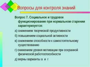 Вопросы для контроля знаний Вопрос 7. Социальное и трудовое функционирование