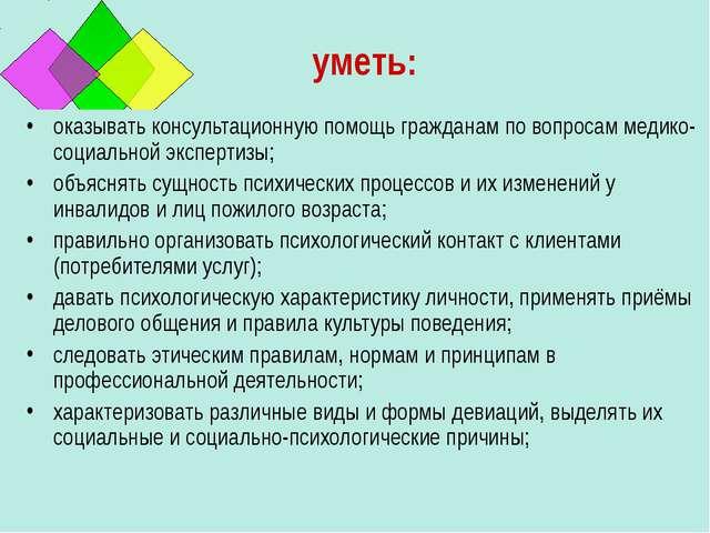 уметь: оказывать консультационную помощь гражданам по вопросам медико-социаль...