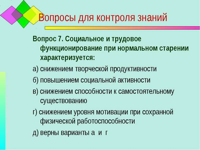 Вопросы для контроля знаний Вопрос 7. Социальное и трудовое функционирование...