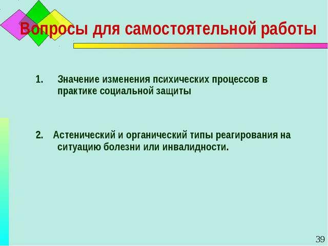 * Вопросы для самостоятельной работы Значение изменения психических процессов...