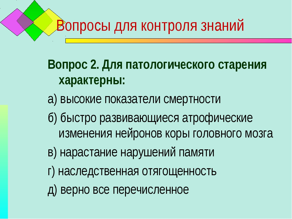 Вопросы для контроля знаний Вопрос 2. Для патологического старения характерны...