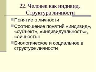 22. Человек как индивид. Структура личности Понятие о личности Соотношение по
