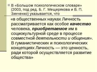 В «Большом психологическом словаре» (2003, под ред. Б. Г. Мещерякова и В. П.