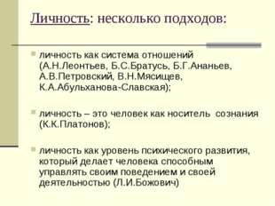 Личность: несколько подходов: личность как система отношений (А.Н.Леонтьев, Б