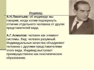 Индивид: А.Н.Леонтьев: об индивиде мы говорим, когда хотим подчеркнуть отличи