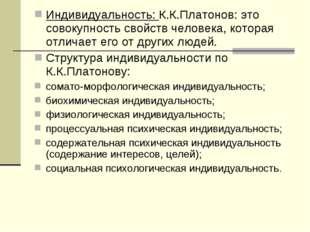 Индивидуальность: К.К.Платонов: это совокупность свойств человека, которая от