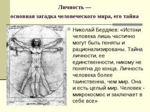 Личность — основная загадка человеческого мира, его тайна Николай Бердяев: «И