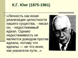 «Личность как юная реализация целостности нашего существа, - писал он, - недо