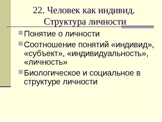 22. Человек как индивид. Структура личности Понятие о личности Соотношение по...