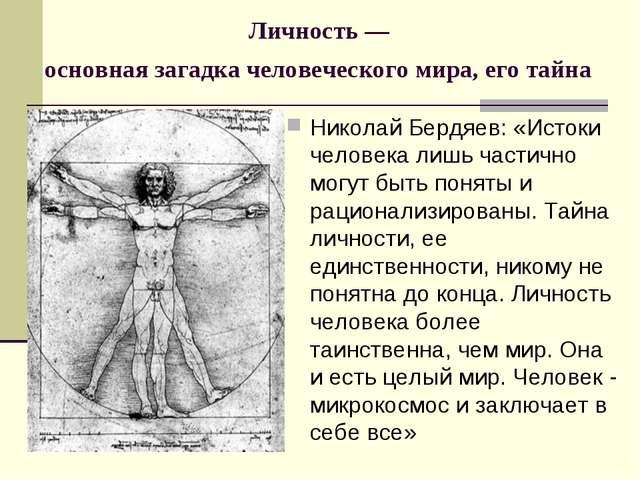 Личность — основная загадка человеческого мира, его тайна Николай Бердяев: «И...