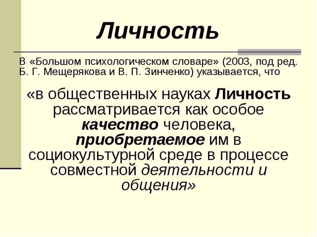 В «Большом психологическом словаре» (2003, под ред. Б. Г. Мещерякова и В. П....