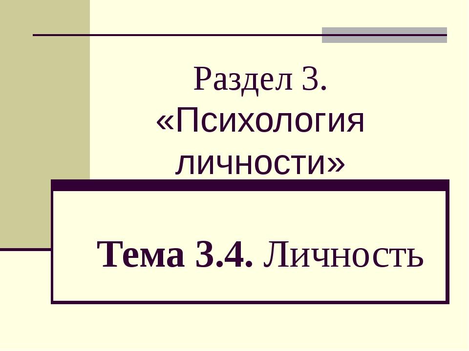 Раздел 3. «Психология личности» Тема 3.4. Личность