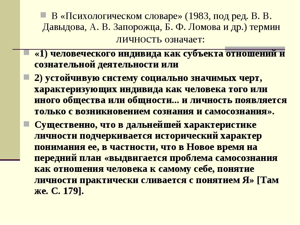В «Психологическом словаре» (1983, под ред. В. В. Давыдова, А. В. Запорожца,...
