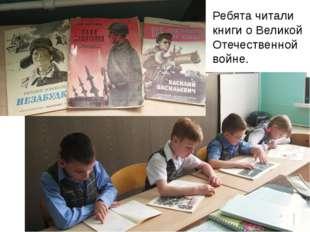 Ребята читали книги о Великой Отечественной войне.