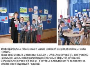 19 февраля 2015 года в нашей школе ,совместно с работниками «Почты России» бы