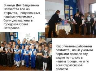 В канун Дня Защитника Отечества все 46 открыток, подписанных нашими учениками