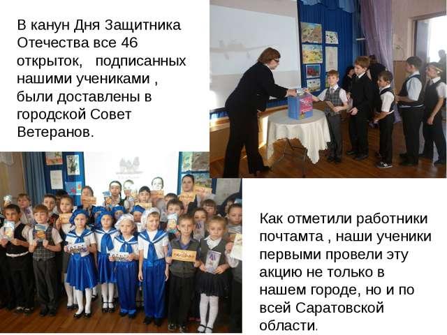 В канун Дня Защитника Отечества все 46 открыток, подписанных нашими учениками...