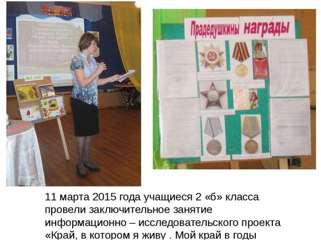 11 марта 2015 года учащиеся 2 «б» класса провели заключительное занятие инфор...
