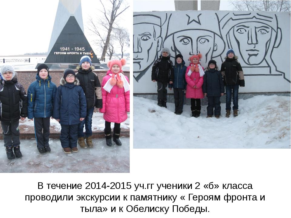 В течение 2014-2015 уч.гг ученики 2 «б» класса проводили экскурсии к памятник...