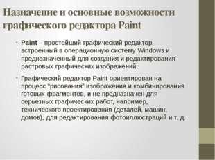Назначение и основные возможности графического редактора Paint Paint – просте