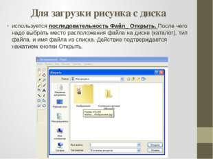 Для загрузки рисунка с диска используется последовательность Файл_ Открыть. П