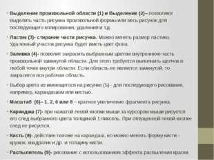 Выделение произвольной области (1) и Выделение (2)– позволяют выделить часть