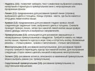 Надпись (10)– позволяет набирать текст символами выбранного размера, начертан