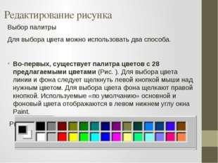 Редактирование рисунка Выбор палитры Для выбора цвета можно использовать два