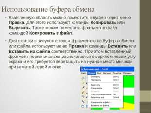 Использование буфера обмена Выделенную область можно поместить в буфер через