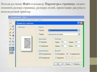 Используя меню Файл и команду Параметры страницы, можно изменить размер стран